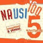 Обложка и компакт-диск «NaVsi100 #5»
