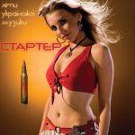 Обложка и компакт-диск «Стартер»