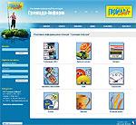 Сайт рекламно-информационного агентства «Громада-Информ»