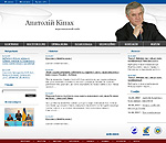 Сайт Анатолия Кинаха