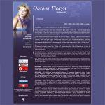 Сайт певицы Оксаны Пекун